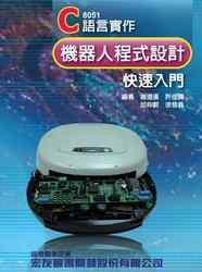 8051 C 語言實作-機器人程式設計快速入門-cover