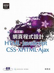 網頁程式設計-HTML、JavaScript、CSS、XHTML、Ajax, 3/e-cover