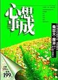 心想事成 (修訂版)