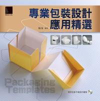 專業包裝設計應用精選-cover