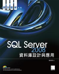 SQL Server 2008 資料庫設計與應用-cover