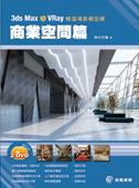 3ds Max & VRay 精選場景模型庫-商業空間篇-cover