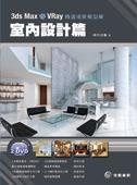3ds Max & VRay 精選場景模型庫-室內設計篇-cover