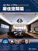 3ds Max & VRay 精選場景模型庫-居住空間篇-cover