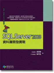SQL Server 2008 資料庫開發實戰-cover