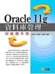 Oracle 11g 資料庫管理與維護手冊-cover