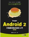 Google!Android 2 手機應用程式設計入門, 3/e-cover
