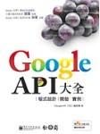 Google API 大全-程式設計、開發、實例-cover