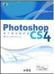 Photoshop CS4 實力養成暨評量-cover