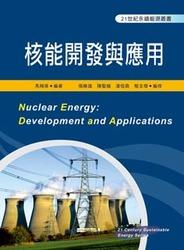 核能開發與應用