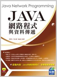 Java 網路程式與資料傳遞-cover