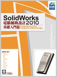 SolidWorks 2010 電腦輔助設計-基礎入門篇-cover