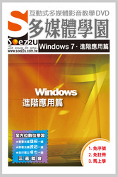 SOEZ2u 多媒體學園-Windows 7 進階應用篇-cover