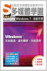 SOEZ2u 多媒體學園-Windows 7 效能手冊-系統重灌、資料轉移、效能提昇-cover