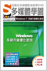 SOEZ2u 多媒體學園-Windows 7 系統升級優化密技-cover