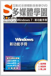 SOEZ2u 多媒體學園-Windows 7 新功能手冊-cover