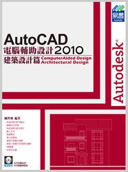 AutoCAD 2010 電腦輔助設計-建築設計篇-cover
