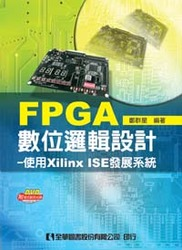 FPGA 數位邏輯設計-使用 Xilinx ISE 發展系統-cover