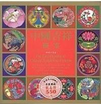 中國吉祥圖案百科 (典藏平裝版)
