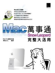 Mac 萬事通 Snow Leopard 完整大活用-cover