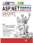 ASP.NET 專題實務 II-範例集與 4.0 新功能-cover