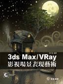3ds Max/VRay 影視場景表現藝術-cover
