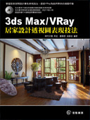 3ds Max/VRay 居家設計透視圖表現技法-cover