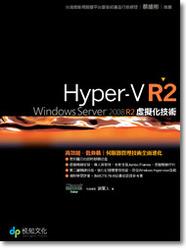 Windows Server 2008 R2 虛擬化技術 Hyper-V R2-cover