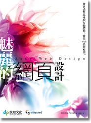 魅麗的網頁設計-cover