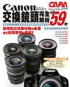 Canon 交換鏡頭完全解析-嚴選 59 款專為 Canon 數位單眼相機使用者精選的鏡頭-cover