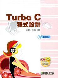 Turbo C 程式設計-cover