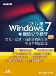 跟我學 Windows 7 網路安全總管-防毒、防駭、防網路釣魚攻擊和資料加密防護-cover