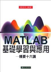 MATLAB 基礎學習與應用:精要十六講-cover