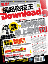 Download! 網路密技王 No.14-cover