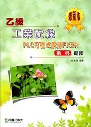 乙級工業配線 PLC 可程式設計 FX2N 術科實務 (最新版)-cover
