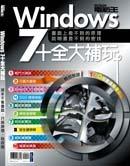 Windows 7 十全大補玩-cover