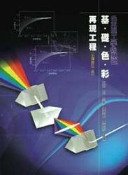 基礎色彩再現工程, 3/e-cover