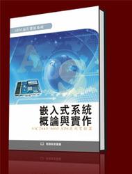 嵌入式系統概論與實作-S3C2440 / 6410 ADS 開發應用實務-cover