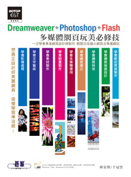 Dreamweaver + Photoshop + Flash 多媒體網頁玩美必修技-cover