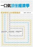 一口氣讀懂經濟學:經濟學的 100 個關鍵詞-cover