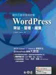 親手打造部落格的家:WordPress 架站、管理、經營-cover