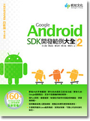 Google Android SDK 開發範例大全 2-cover