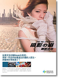 藤原克也攝影之道-氛圍 × 構圖 × 主題的光影演繹-cover