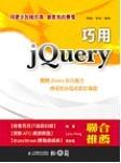 巧用 jQuery-cover