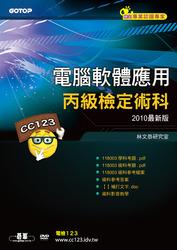 電腦軟體應用丙級檢定術科 (2010最新版)-cover
