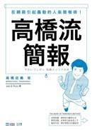 高橋流簡報-在網路引起大轟動的人氣簡報術!-cover