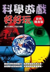 科學遊戲好好玩【彩色隨身版】-cover