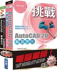 電腦軍師-挑戰 AutoCAD 2D 解題密技含 SOEZ2u 多媒體學園-AutoCAD‧解題技巧-cover