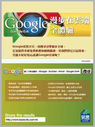 漫步在雲端-Google 全體驗-cover