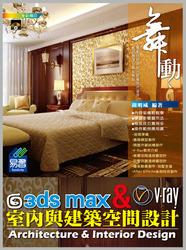 舞動 3ds Max & V-Ray 室內與建築空間設計-cover
